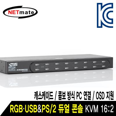 NETmate 듀얼 콘솔 COMBO RGB KVM 16:2 스위치(USB&PS/2, OSD, 캐스케이드) [DP15]-아이씨뱅큐