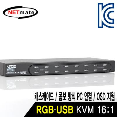 NETmate COMBO RGB KVM 16:1 스위치(USB, OSD, 캐스케이드) [DH11]-아이씨뱅큐
