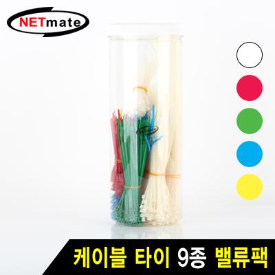 NETmate CTB-1000 케이블 타이 밸류팩 (혼합 9종) [GJ96 GJ97]