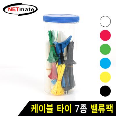 NETmate CTL-501 케이블 타이 밸류팩 (혼합 7종, 타이건) [FR98]