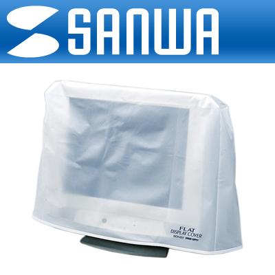 SANWA 항균 LCD모니터 커버(15~17
