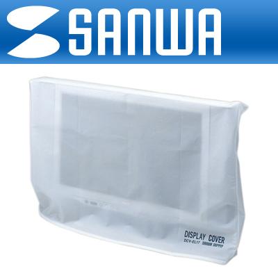 SANWA 항균 LCD모니터 커버(17