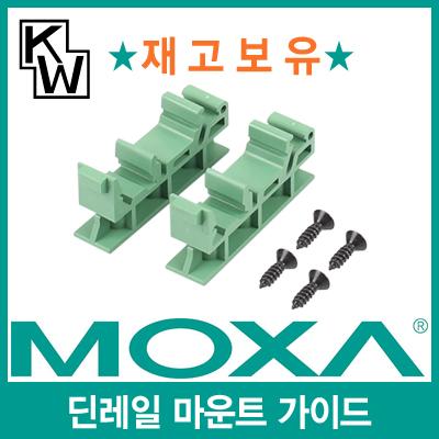 MOXA(모싸) ★재고보유★ DK35A 딘레일 마운트 가이드 [CC57]-아이씨뱅큐