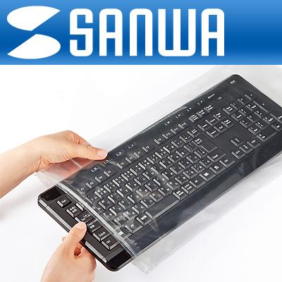 SANWA 파우치형 키보드 방수 커버 [G313]-아이씨뱅큐