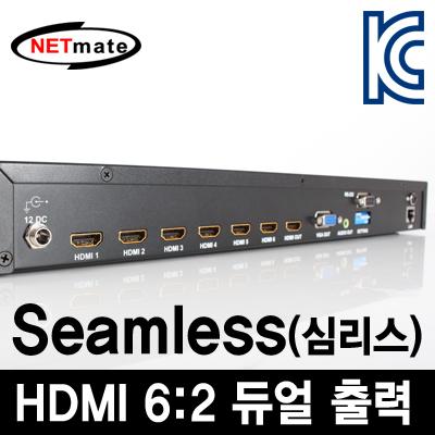 NETmate Seamless HDMI 6:2 듀얼 출력 스케일러 선택기 [DP17]-아이씨뱅큐
