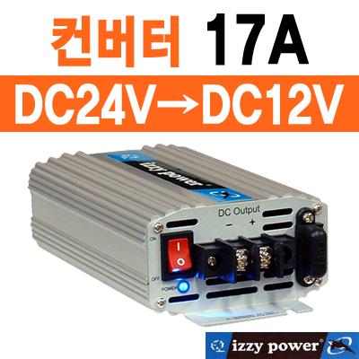 izzy power DC-DC 컨버터 [CH60]-아이씨뱅큐