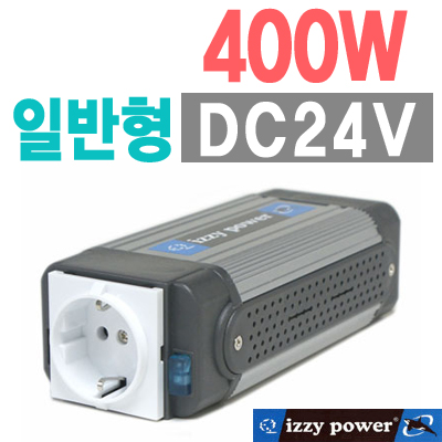 izzy power 400W(DC24V용) Luxury 인버터 [AAA0]-아이씨뱅큐