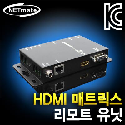 NETmate HX-RW 미디어 매트릭스 솔루션 HX-2444 리모트 유닛(100m) [CH54]