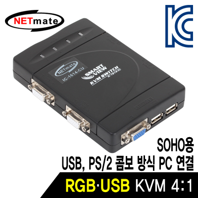 NETmate COMBO RGB KVM 4:1 스위치(USB, SOHO용) [FG52]
