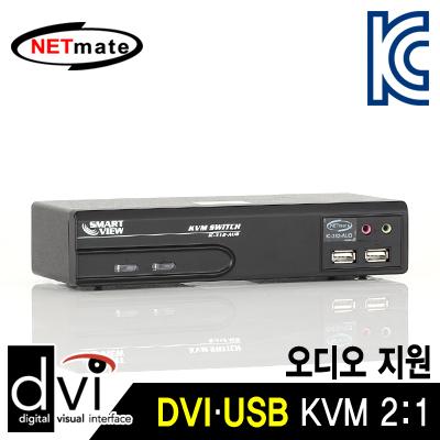 NETmate DVI KVM 2:1 스위치(USB, Audio) [GB70]