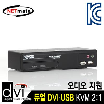 NETmate IC-312-AUTD 듀얼 DVI KVM 2:1 스위치(USB, Audio) [AB42]