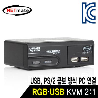 NETmate COMBO RGB KVM 2:1 스위치(USB) [FY45]
