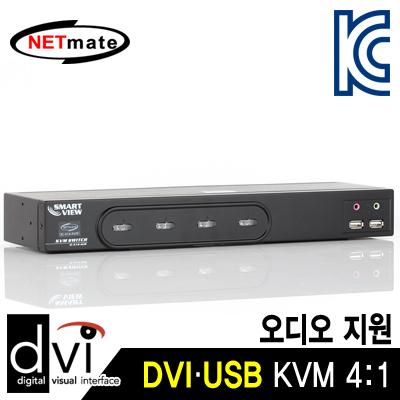 NETmate DVI KVM 4:1 스위치(USB, Audio) [DP45]