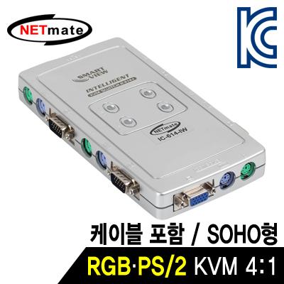 NETmate RGB KVM 4:1 스위치(PS/2, SOHO용, KVM 케이블 포함) [DP36]