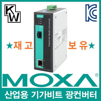 MOXA(모싸) ★재고보유★ IMC-101G 산업용 기가비트 이더넷 광 컨버터(SFP 모듈 미포함) [CC10]-아이씨뱅큐