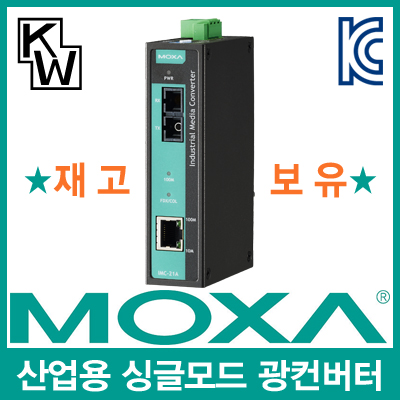 MOXA(모싸) ★재고보유★ IMC-21A-S-SC-T 산업용 싱글모드 이더넷 광 컨버터(SC/싱글/40Km/1310nm) [CC68]-아이씨뱅큐