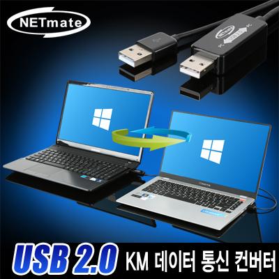 NETmate KM-011 USB2.0 KM 데이터 통신 컨버터(키보드/마우스 공유)(Windows) [GC32]