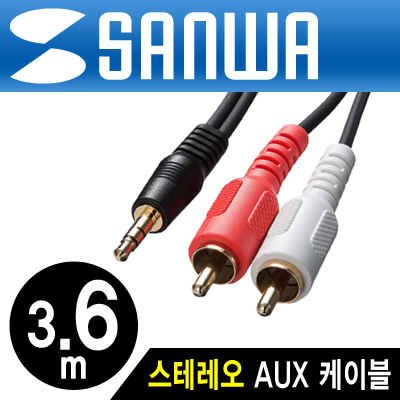 SANWA KM-A1-36K2 최고급형 OFC 스테레오 to RCA 2선 케이블 New 3.6m [FF28]