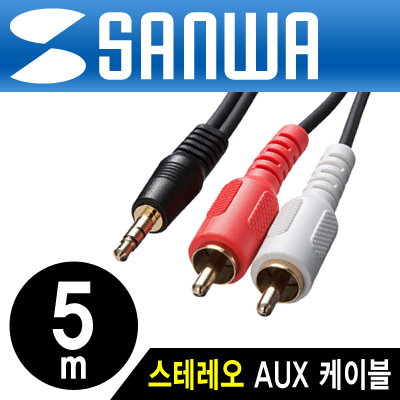 SANWA KM-A1-50K2 최고급형 OFC 스테레오 to RCA 2선 케이블 New 5m [FH64]-아이씨뱅큐