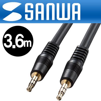 SANWA 최고급형 OFC 3.5mm 스테레오 케이블 New 3.6m [FD19]-아이씨뱅큐