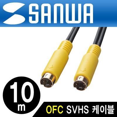 SANWA KM-V7-100K2 최고급형 OFC SVHS 케이블 (New) 10m [FJ60]-아이씨뱅큐