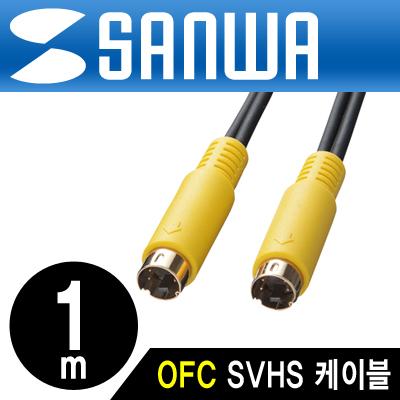 SANWA KM-V7-10K2 최고급형 OFC SVHS 케이블 (New) 1m [CJ66]-아이씨뱅큐