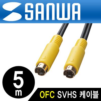 SANWA KM-V7-50K2 최고급형 OFC SVHS 케이블 (New) 5m [CF39]-아이씨뱅큐