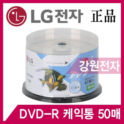 LG전자 DVD-R 16배속 4.7GB(케익통/50매) [CD20]-아이씨뱅큐