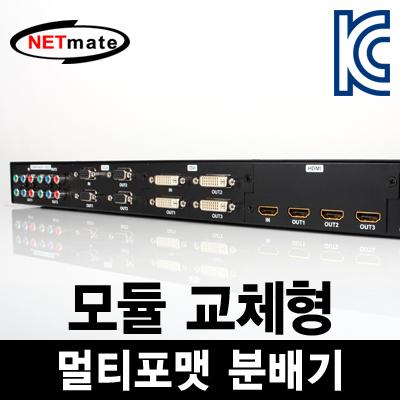 NETmate 모듈 교체형 멀티포맷 비디오 분배기(4모듈 맞춤 제작) [DH12]-아이씨뱅큐