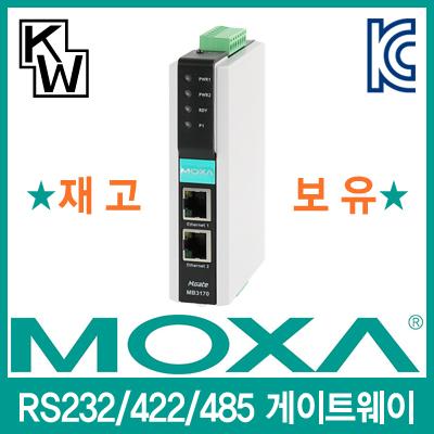 MOXA(모싸) ★재고보유★ MGate MB3170 RS232/422/485 Modbus TCP 게이트웨이 [FC43]
