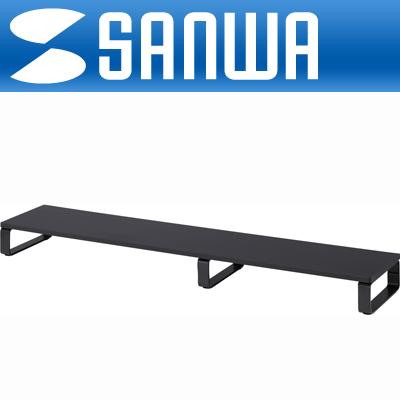 SANWA 모니터 받침대(1000x200x85/블랙) [DF27]