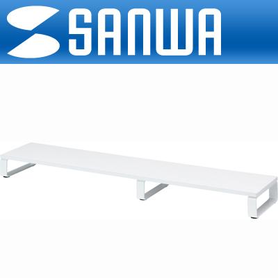 SANWA 모니터 받침대(1000x200x85/화이트) [DK19]-아이씨뱅큐