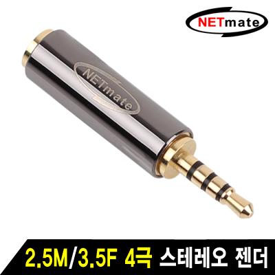 NETmate NM-AG01 2.5M/3.5F 4극 스테레오 젠더 [GC06]