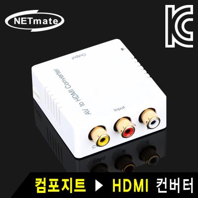 NETmate NM-AH01 AV(컴포지트) to HDMI 컨버터 [GG87]-아이씨뱅큐