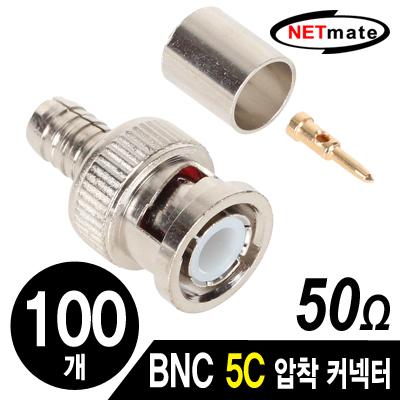 NETmate BNC 5C 압착 커넥터(50Ω/100개) [FR17]