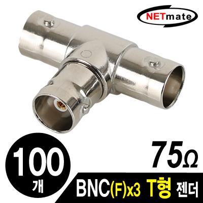 NETmate NM-BNC07 BNC(F)x3 T형 젠더(100개) [FD00]-아이씨뱅큐