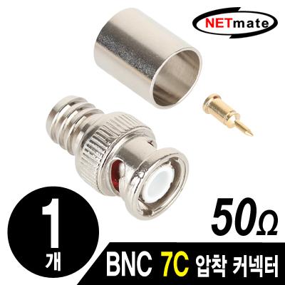 NETmate BNC 7C 압착 커넥터(50Ω/낱개) [마12]