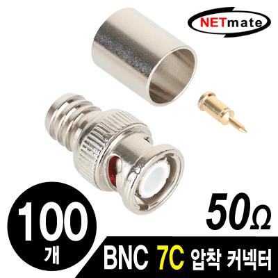 NETmate BNC 7C 압착 커넥터(50Ω/100개) [FY08]-아이씨뱅큐