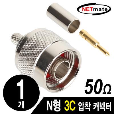 NETmate N형 3C 압착 커넥터(50Ω/낱개) [라11]