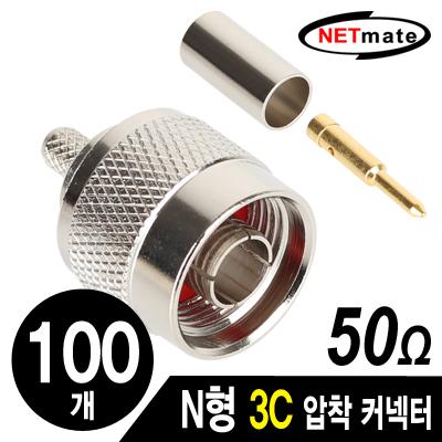 NETmate N형 3C 압착 커넥터(50Ω/100개) [GB21]