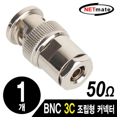 NETmate BNC 3C 조립형 커넥터(50Ω/3 Piece Set/낱개) [라18]