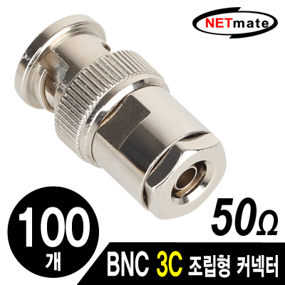 NETmate BNC 3C 조립형 커넥터(50Ω/3 Piece Set/100개) [FR93]-아이씨뱅큐
