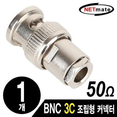 NETmate BNC 3C 조립형 커넥터(50Ω/6 Piece Set/낱개) [마15]