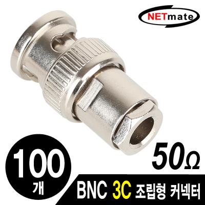 NETmate BNC 3C 조립형 커넥터(50Ω/6 Piece Set/100개) [FZ62]-아이씨뱅큐