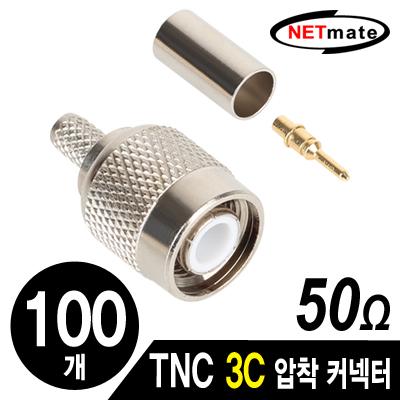 NETmate TNC 3C 압착 커넥터(50Ω/100개) [FZ80]