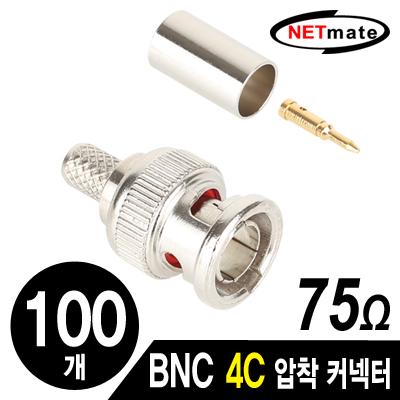 NETmate BNC 4C 압착 커넥터(75Ω/100개) [FZ59]