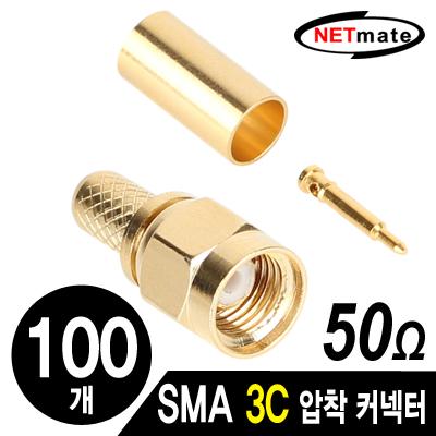 NETmate SMA 3C 압착 커넥터(50Ω/100개) [GB25]-아이씨뱅큐