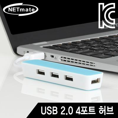 NETmate NM-BY222 USB2.0 4포트 무전원 허브 [FL56]