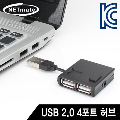 NETmate NM-BY226 USB2.0 4포트 허브 (유·무전원) [FP14]