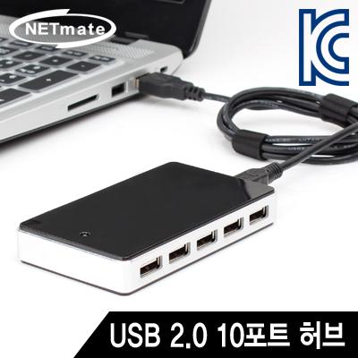 NETmate NM-BY258 USB2.0 10포트 허브 (유·무전원) [FP19]